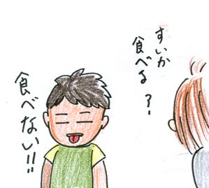 Suika05