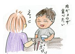 Gyouza09