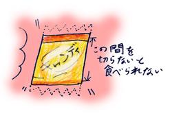 Namida02