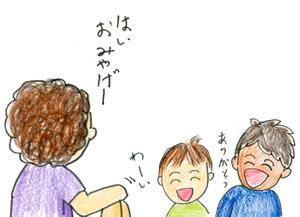 Omiyage01