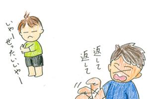 Omiyage04