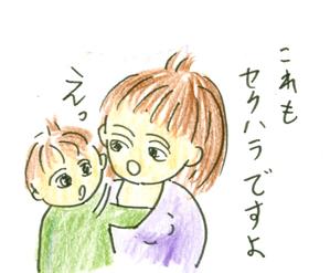 Sekuhara04