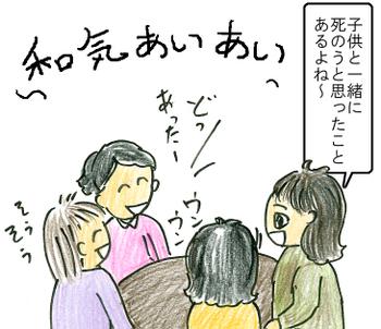 Saikai02