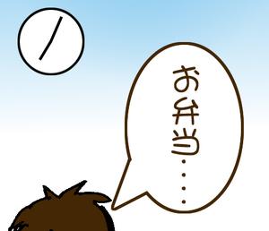 Bento01