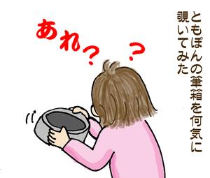 Keisigomu01