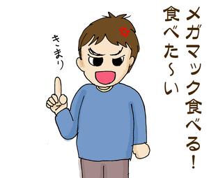 Megamaku03