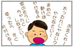 Nasuoyaji01_1