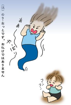 Yukaze01