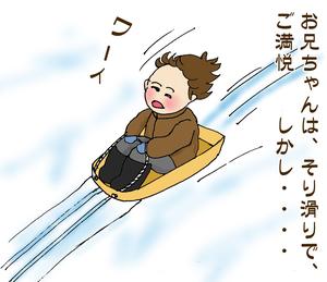 Yukiasobi01