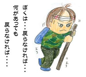 Yutankakari04